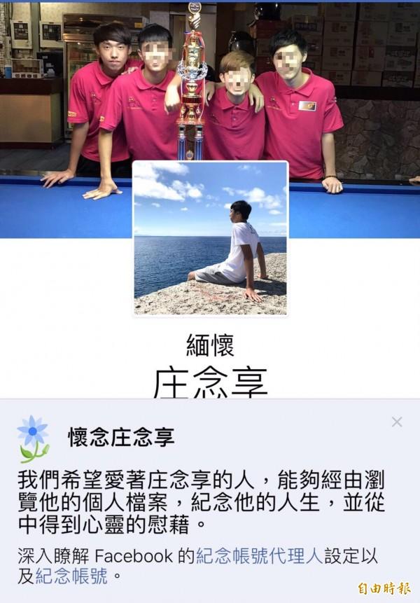 撞球好手庄念享(左一)的臉書,在他車禍身亡後已改為紀念帳號。(記者陳恩惠翻攝臉書)