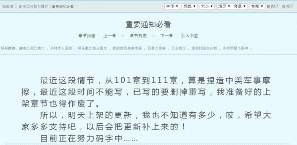 中國網路小說傳出不能書寫中美摩擦情節。(圖擷自筆趣閣網站)