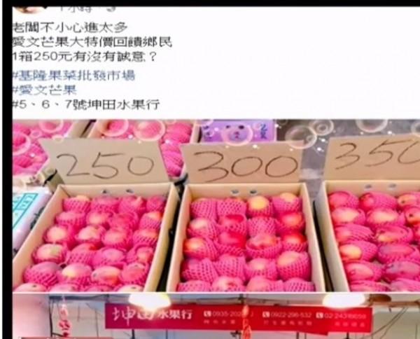 基隆坤田水果行在臉書上促銷小尺寸芒果,引起屏東果農誤會是打壓價格。(記者林欣漢翻攝)