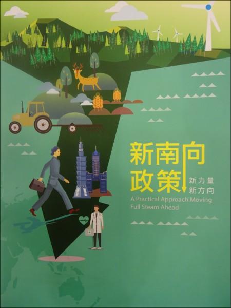 蔡政府的新南向政策再奏捷,台灣與印度將合作設立綜合農業示範區,也將與越南合作在胡志明市郊區設立高科技農業園區。圖為行政院經貿辦印製的新南向政策文宣手冊。(資料照)