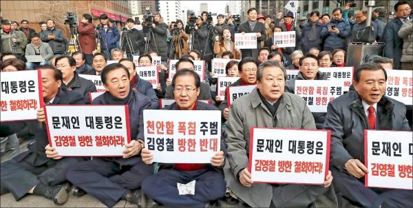圖為南韓最大在野黨「自由韓國黨」黨魁洪準杓(前排右3)及其黨內同志,2月24日在首爾抗議北韓共產黨「朝鮮勞動黨」中央委員會副委員長金英哲預定翌日訪問南韓,率一支8人代表團出席在南韓江原道平昌郡舉行的冬季奧運閉幕式。金英哲被指為2010年釀成50名南韓官兵喪生的「天安艦」事件幕後黑手。(歐新社檔案照)