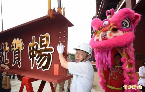 台北市長柯文哲今天(21日)主持「環南市場改建工程上梁」典禮,親自為大梁鎖上螺帽,預祝工程順利。(記者羅沛德攝)