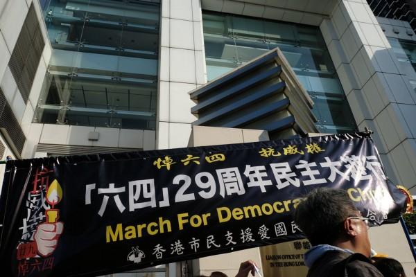 香港支聯會為紀念六四29周年,今舉辦民主大遊行,途中高呼「結束一黨專政」,遊行終點為香港中聯辦。(圖翻攝自香港01)