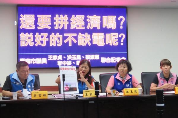 台南市議員蔡育輝、王家貞、洪玉鳳和李中岑(左至右) 召開記者會質疑缺電,台積電三奈米廠將家落台南,真沒問題嗎?(國民黨團提供)