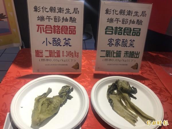 彰化縣衛生局今天公布今年首波端午肉粽食材抽驗結果,有1件肉粽餡料的小酸菜,被驗出漂白劑超標。(記者張聰秋攝)
