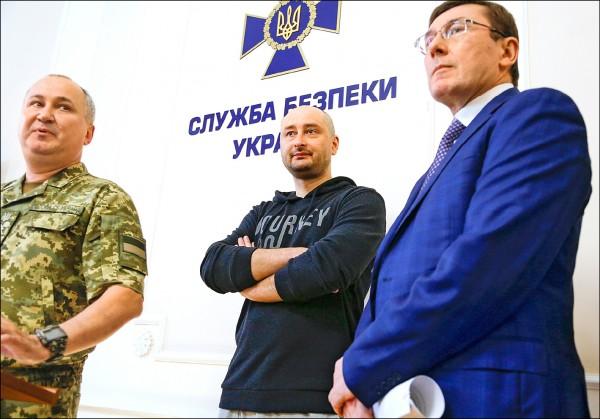 反克里姆林宮的俄羅斯記者巴欽科(中)卅日與烏克蘭安全局長葛里查克(左)以及烏克蘭總檢察長盧森柯現身烏國安全局的一場記者會,說明巴欽科稍早詐死是為了破獲暗殺陰謀。(美聯社)