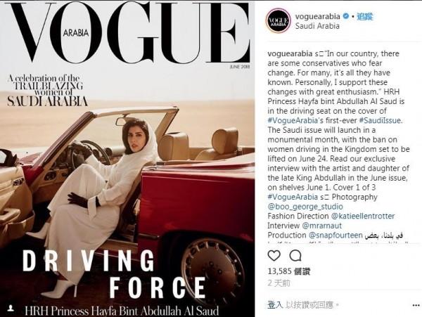 沙烏地阿拉伯上個月將倡議准許女性開車的維權人士關進監獄,「時尚雜誌阿拉伯版」6月號封面卻刊登海法公主坐在紅色敞篷車駕駛座的照片,引發憤怒。(翻攝voguearabia的IG)