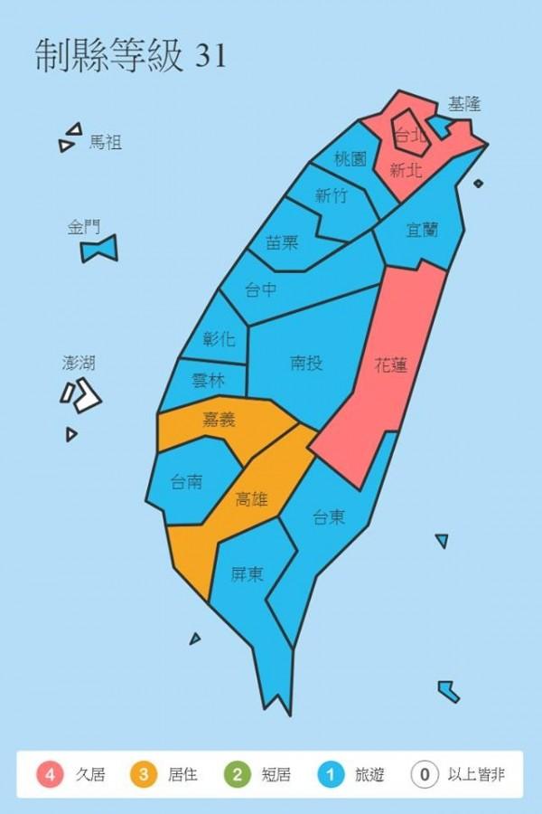 台灣版制縣等級。(圖擷自台灣版制縣等級網頁)