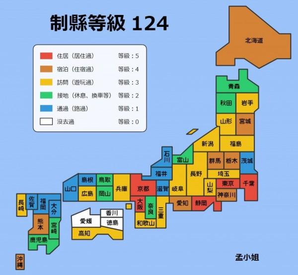 日本版制縣等級。(圖擷自日本版制縣等級網頁)