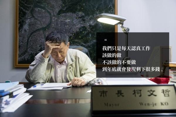 台北市長柯文哲日前在臉書上自豪是「史上民選首長的最高還債紀錄」。(圖擷取自柯文哲臉書)