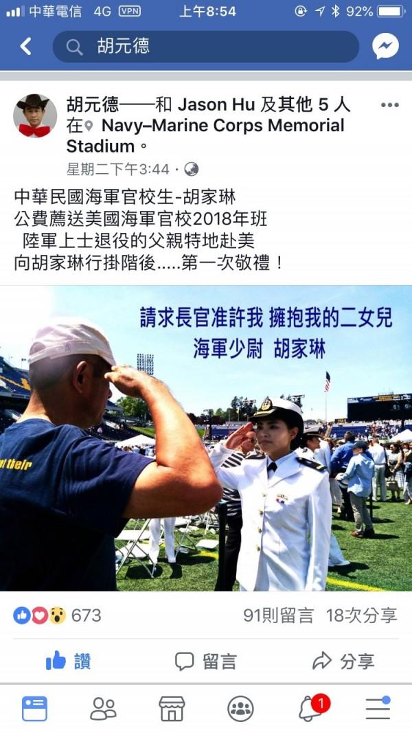 胡家琳於美國海軍官校畢業,陸軍上士退役的胡元德赴美向海軍少尉女兒,行掛階後的第一次敬禮。(記者劉婉君翻攝自胡元德臉書)