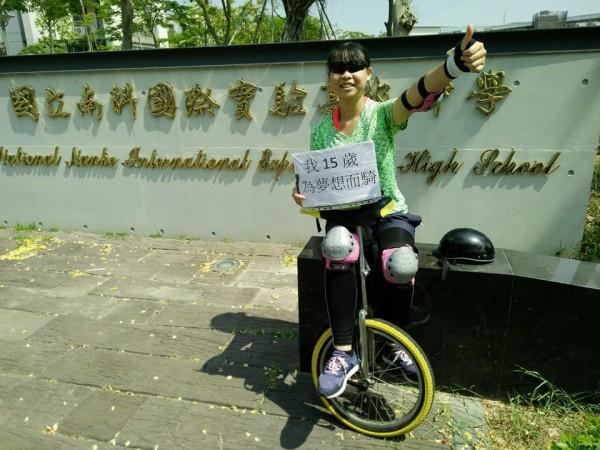南科實中國中部胡源馨兩年前參與新化社大學習獨輪車課程,雖然過程辛苦,但總算有些成果,日前以騎獨輪車上學,當作自己的生日禮物。(胡源馨提供)