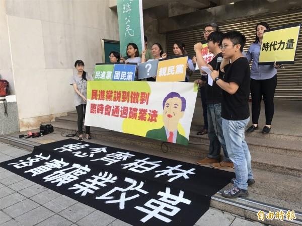 地球公民基金會、台灣蠻野心足生態協會等團體今天召開記者會,呼籲民進黨政府通過進步版本的礦業法。(記者蘇芳禾攝)