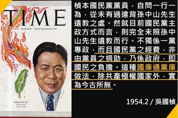 前台灣省主席吳國楨針砭國民黨「國庫通黨庫」問題,也曾登上美國時代雜誌封面人物,卻在台灣歷史課本上被消失、被封殺。(記者陳鈺馥翻攝)