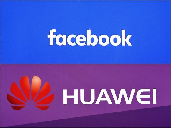臉書公司五日坦承,該公司將用戶資料分享給六十家手機等通訊設備製造商,其中包括華為等四家中國公司。(法新社檔案照)