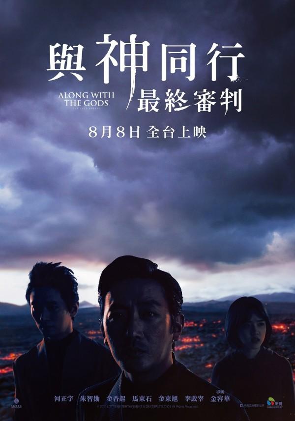 《與神同行:最終審判》海報近期曝光,陰暗的色調幾乎看不見主角們的五官。(采昌提供)