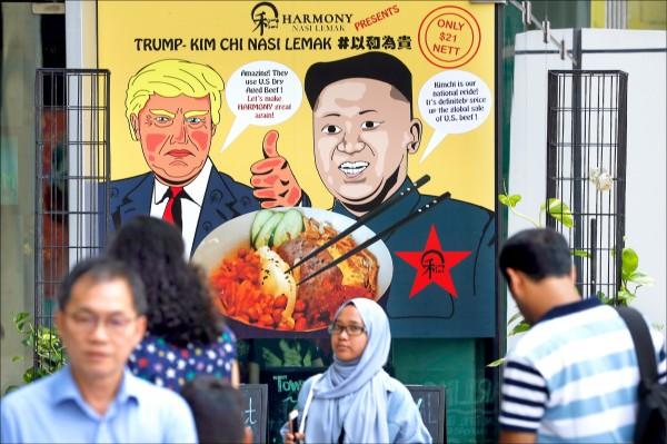 新加坡街頭七日出現搶搭「川金會」風潮的餐飲廣告,卡通版的川普與金正恩盛讚星國當地美食,海報上寫著「以和為貴」。(美聯社)