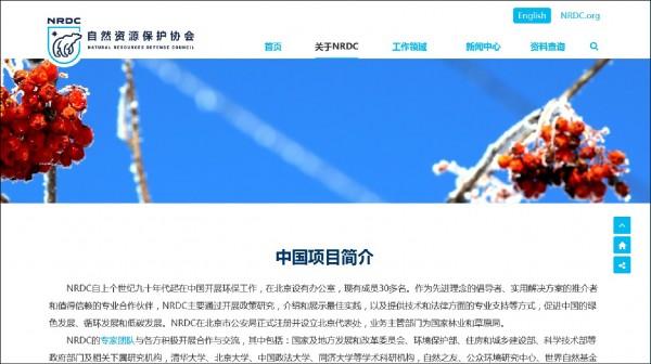 「自然資源保護協會」中文網頁。(取自網路)