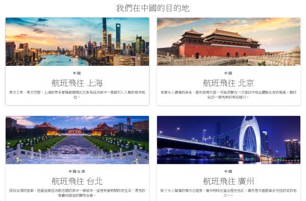 從阿聯酋航空網站上可看到,在航班目的地中選取亞太地區,會發現台北被歸類在中國之中。(圖翻攝自阿聯酋航空(Emirates)網站)