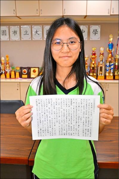 桃園大崗國中學生邱子茵會考作文入選為推薦範本。(記者周敏鴻攝)