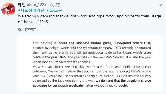 日本遊戲開發商「DELiGHTWORKS」旗下的遊戲「FGO」近日爆發爭議,他們將新款遊戲背景設定為1945年,此舉引起南韓網友強烈批評。(圖翻攝自推特)