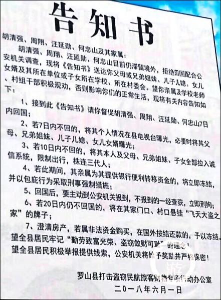 中國河南省信陽市羅山縣本月初發佈的緝捕「飛天大盜」公告。(取自網路)