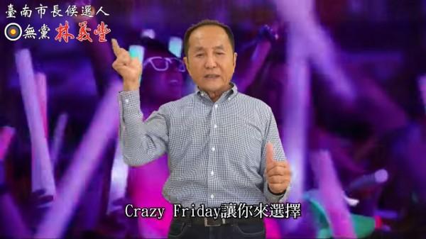 林義豐以一句「Crazy Friday」衝高網路聲量。(林義豐辦公室提供)