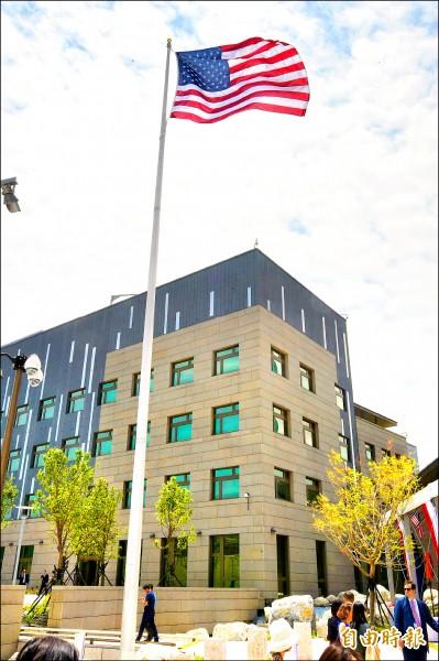 美國在台協會內湖新館昨落成,升起美國國旗。(記者張嘉明攝)