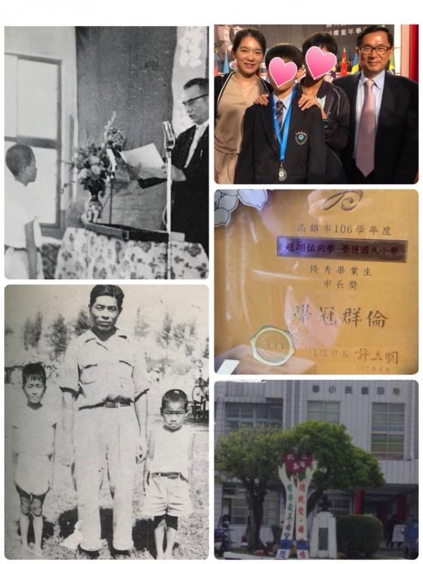 阿扁出席小孫子畢典(右上)與自己小學獲縣長獎時照片對比。(翻攝新勇哥物語)
