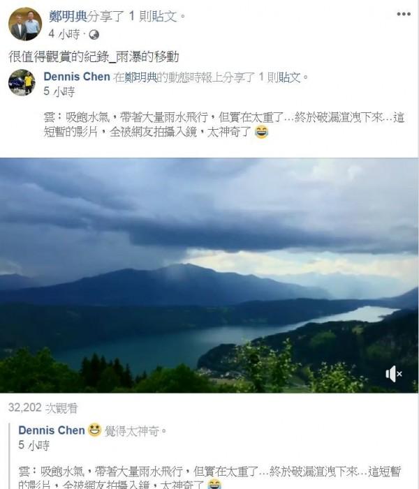 今日有網友就在中央氣象局副局長鄭明典的臉書分享一段雨瀑從遠方移動逼近,並瞬間瘋狂傾瀉的畫面,讓網友驚嘆不已。(圖擷自鄭明典臉書)