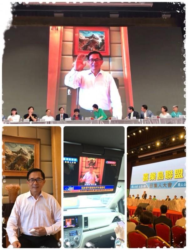 喜樂島聯盟在台中舉行首次召集人大會,前總統陳水扁以錄影方式力挺。(圖擷取自「新勇哥物語」)