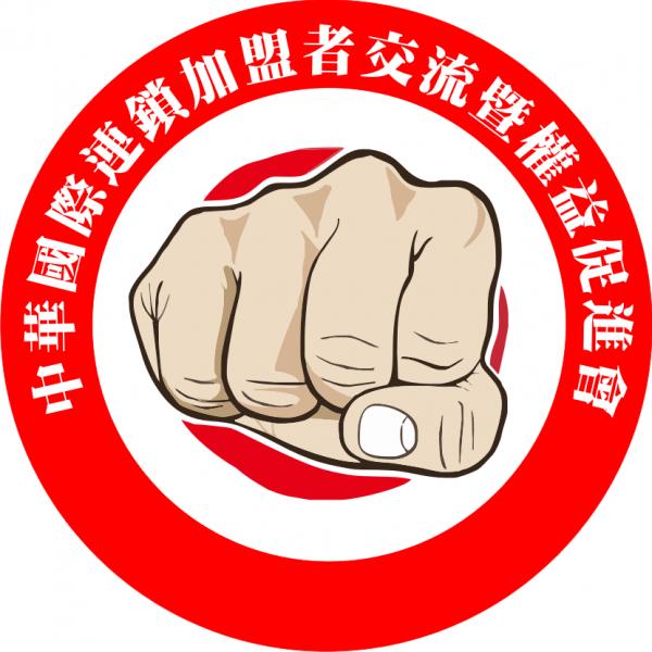 超商加盟主近來指控總公司強制要求進貨量,導致許多賣不出去的食物都被迫丟棄,IFRA中華國際連鎖加盟者交流暨權益促進會更為此發起陳情行動,呼籲「進貨適量」、「拒絕強制進貨」。(圖擷自I F R A中華國際連鎖加盟者交流暨權益促進會臉書)