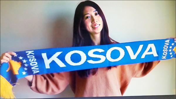 台灣女孩郭家佑為巴爾幹新興小國科索沃爭取獨立網域名稱。(郭家佑提供)