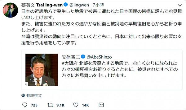 日本大阪十八日強震,蔡英文總統除以「推特」表達慰問之意,也表示台灣將在能力範圍內,儘可能提供日本所需的援助。(取自蔡英文推特)