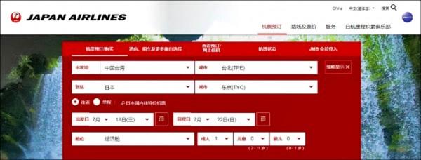 日本航空公司屈服於中國要求,將中港官網上的「台灣」標註為「中國台灣」,也已引發大批台僑不滿抗議。(資料照)