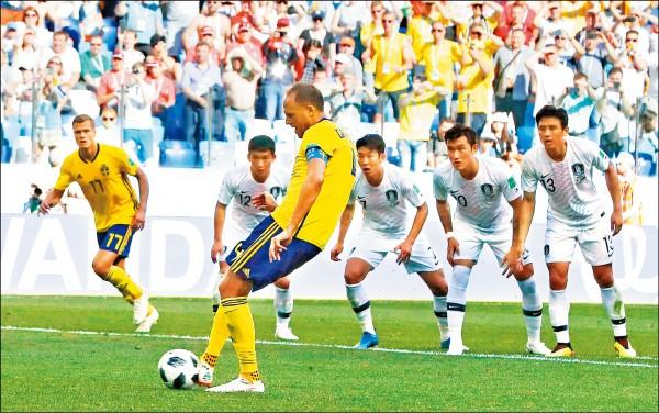 瑞典12碼罰球,由隊長格蘭奎斯特操刀進網氣走南韓。(美聯社)