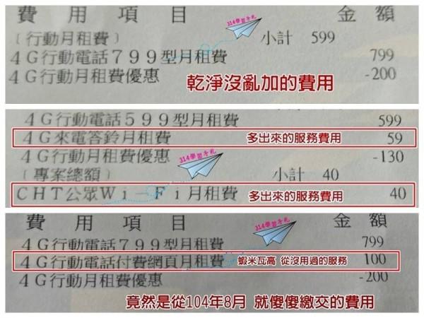 有原使用中華電信其他方案的民眾轉入499專案後發現,門市人員忘記解除過去的通信優惠項目,導致帳單金額超過499元。(圖擷取自爆料公社)