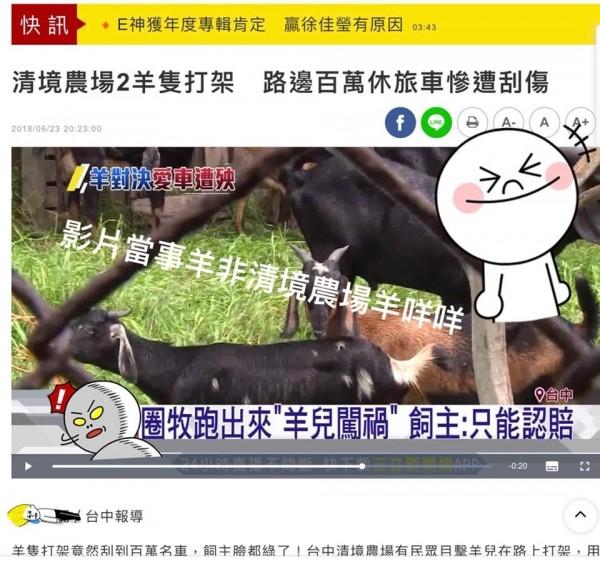 彰化山羊打架刮壞路旁名車的影片,卻有媒體誤植為清境農場,眼看本週就是暑假旅遊旺季,場方則是趕緊闢謠。(記者佟振國翻攝)