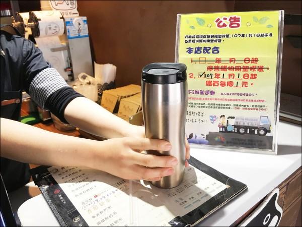 環保署從二○一一年起實施飲料杯回收獎勵,要求業者提供優惠措施,鼓勵民眾自備環保杯。(資料照)