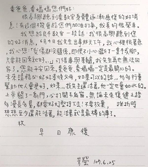 殉職飛官吳彥霆遺孀林芳瑩寫親筆信向秦良丰祝賀,她鼓勵秦良丰,雖復健路漫長,但盼其遇到挫折時能堅持不放棄,畢竟「能活著就是最棒的事了!」(臉書「國防部發言人」)