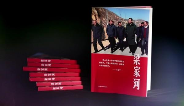 中國官媒今日起將推出廣播紀實文學,在習近平「知青歲月」大作文章,還要送光碟給相關學校。(圖取自中國央廣網)