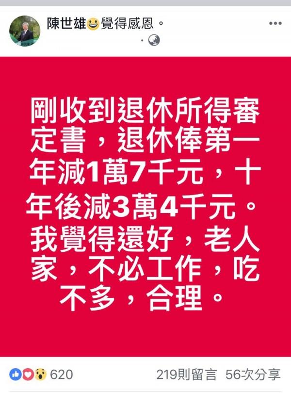 陳世雄的臉書留言。(記者顏宏駿翻攝)