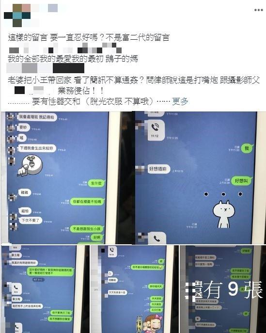 網友爆料空姐網紅與小王的私訊內容。(圖翻攝自爆料公社)