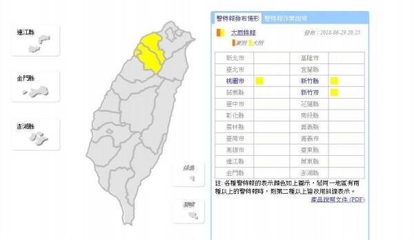中央氣象局今晚對桃園市、新竹市及新竹縣發布大雨特報。(圖擷取自中央氣象局)