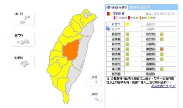 中央氣象局在今(30)晚22時50分針對全台14縣市發布豪雨及大雨特報。(圖擷取自中央氣象局)