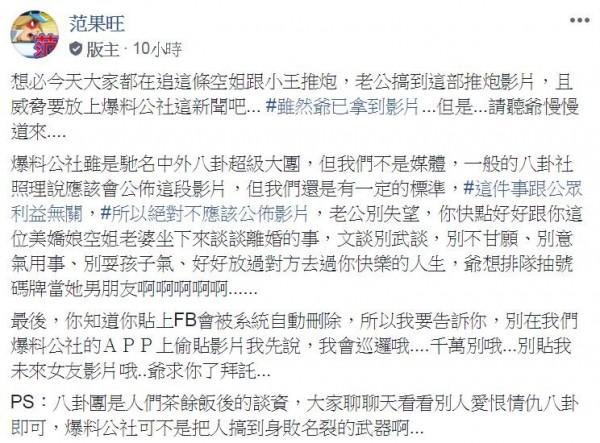 《爆料公社》版主之一的「范爺」范果旺透露,他已經獲得這部影片。(圖擷取自《爆料公社》)