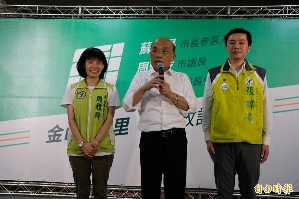 蘇貞昌(中)懇託民眾除了支持他,也要支持現任議員周雅玲(左)及議員參選人張錦豪(右)。(記者林欣漢攝)
