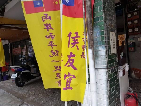 中華統一促進黨街頭揚旗力挺國民黨新北市長參選人侯友宜。(記者徐聖倫翻攝)