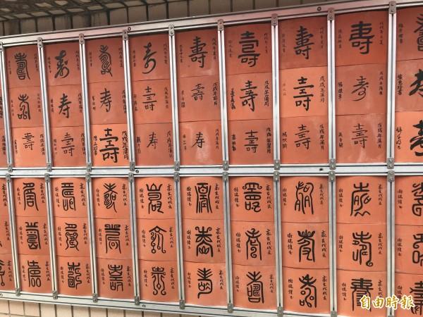 兩千多人書寫的壽字紅瓦將鑲在智成堂周邊牆面,作為文創藝術永久保存。(記者葉冠妤攝)