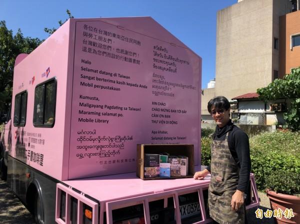 清華大學蘇格貓底餐廳的負責人林群開著粉紅喵喵車,裝著東南亞七國的童書繪本到新住民所在處,讓外配新住民媽媽透過家鄉的書,一解思鄉情。(記者洪美秀攝)